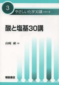 酸と塩基30講 やさしい化学30講シリーズ ; 3