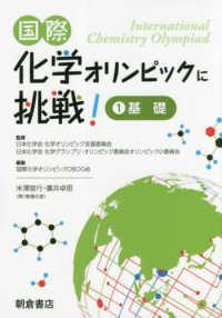 国際化学オリンピックに挑戦!  1 基礎