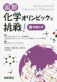 国際化学オリンピックに挑戦!  4 有機化学