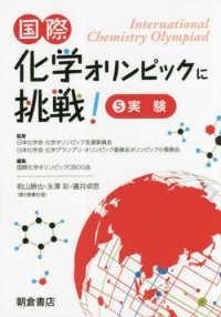 国際化学オリンピックに挑戦!  5 実験