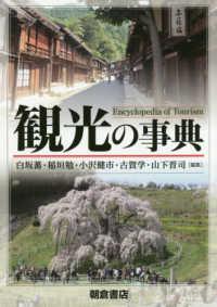 観光の事典 Encyaclopedia of Tourism