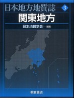 関東地方 日本地方地質誌