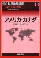 朝倉世界地理講座  13  アメリカ・カナダ 大地と人間の物語. アメリカ・カナダ
