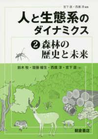 森林の歴史と未来 人と生態系のダイナミクス / 宮下直, 西廣淳編集 ; 2
