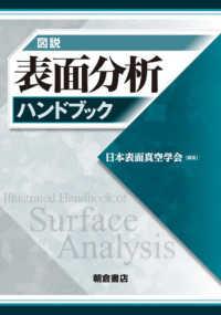 図説表面分析ハンドブック