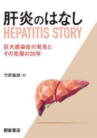 肝炎のはなし 巨大感染症の発見とその克服の30年