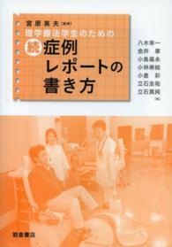 理学療法学生のための症例レポートの書き方