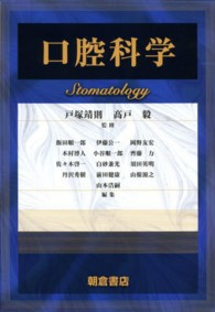 口腔科学 Stomatology