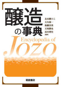 醸造の事典 Encyclopedia of jozo