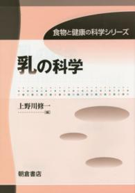 乳の科学 食物と健康の科学シリーズ