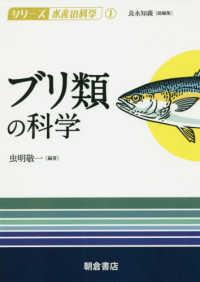 ブリ類の科学 シリーズ「水産の科学」