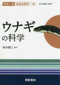 ウナギの科学 シリーズ「水産の科学」