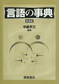 言語の事典