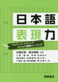日本語表現力 アカデミック・ライティングのための基礎トレーニング