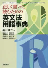 正しく書いて読むための英文法用語事典