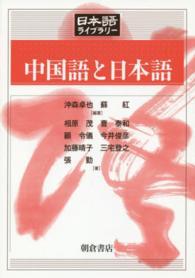 中国語と日本語 日本語ライブラリー