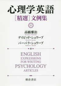 心理学英語「精選」文例集