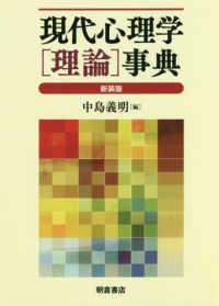 現代心理学「理論」事典