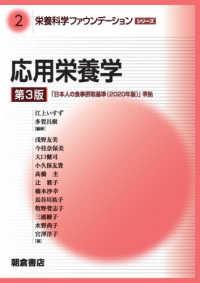 応用栄養学 栄養科学ファウンデーションシリーズ
