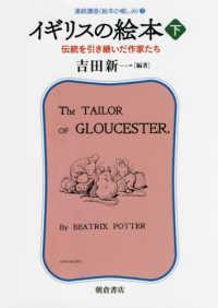 イギリスの絵本 下 伝統を築いた作家たち 連続講座「絵本の愉しみ」