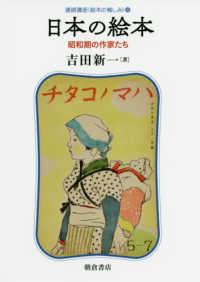日本の絵本 昭和期の作家たち 連続講座「絵本の愉しみ」