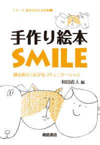 手作り絵本smile 創る喜びと広がるコミュニケーション シリーズ絵本をめぐる活動
