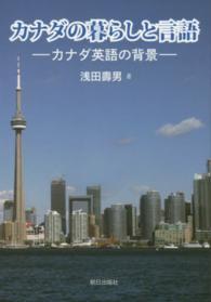 カナダの暮らしと言語 カナダ英語の背景