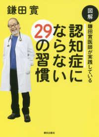 図解鎌田實医師が実践している認知症にならない29の習慣