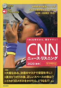 CNNニュース・リスニング 2020[秋冬] 音声&電子書籍版付き