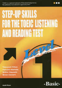 一歩上を目指すTOEIC listening and reading test level 1