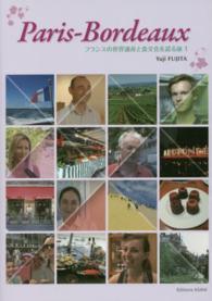 フランスの世界遺産と食文化を巡る旅