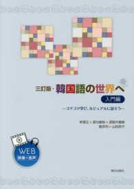 韓国語の世界へ 入門編 コツコツ学び、カジュアルに話そう  WEB映像+音声