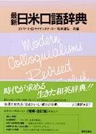 最新日米口語辞典 増補改訂版