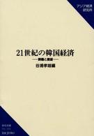21世紀の韓国経済 課題と展望 研究双書 / アジア経済研究所 [編]