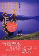 日本の川を歩く 川のプロが厳選した心ときめかす全国25の名川紀行