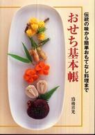 おせち基本帳 伝統の味から簡単おもてなし料理まで