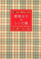 野菜女子のレシピ帳