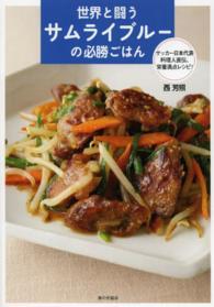 世界と闘うサムライブルーの必勝ごはん サッカー日本代表料理人直伝、栄養満点レシピ!