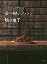 菓子屋シノノメの焼き菓子 甘すぎないから、毎日食べたくなる