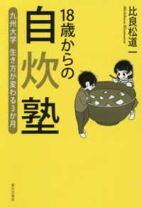 18歳からの自炊塾 九州大学生き方が変わる3か月