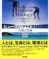 ヒューマンバイオロジー 人体と生命