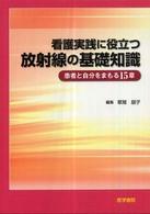 看護実践に役立つ放射線の基礎知識 患者と自分をまもる15章
