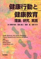 健康行動と健康教育 理論, 研究, 実践