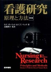 看護研究  第2版 原理と方法