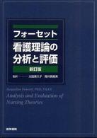 看護理論の分析と評価  新訂版
