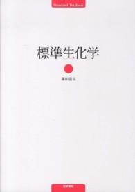 標準生化学 Standard textbook