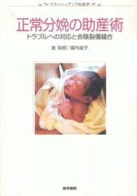 正常分娩の助産術 トラブルへの対応と会陰裂傷縫合 ブラッシュアップ助産学
