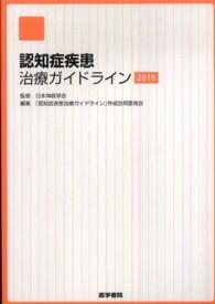 認知症疾患治療ガイドライン 2010