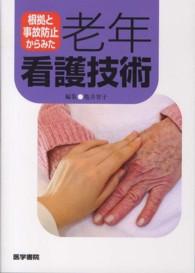 根拠と事故防止からみた老年看護技術