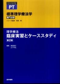 理学療法臨床実習とケーススタディ Standard textbook. 標準理学療法学専門分野